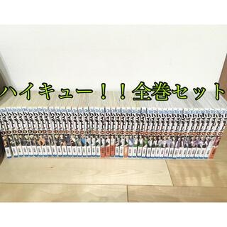 ハイキュー!! 全巻 セット 初版 1〜45巻