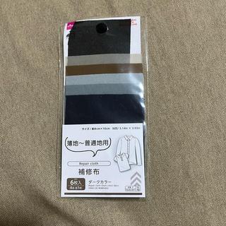 補修布 アイロン ダークカラー 6枚 6色(ファッション雑貨)