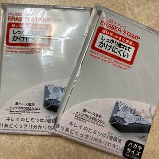 ほるナビ かため 消しゴムハンコ ハガキサイズ ブラックベース 8枚 スタンプ(消しゴム/修正テープ)