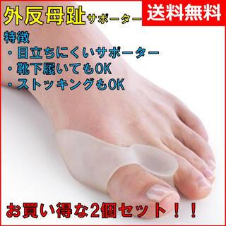外反母趾 サポーター 2個セット 親指足 左右足 矯正 シリコン ゴム パッド