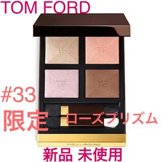 TOM FORD - 限定 ◆新品◆ トムフォード アイカラークォード #33 ローズプリズム