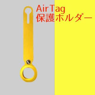 シリコンC黄 AirTag ケース エアータグ ホルダー(その他)