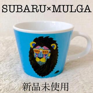 スバル - SUBARU MULGA 新品 スバル モルガ マグカップ ターコイズブルー