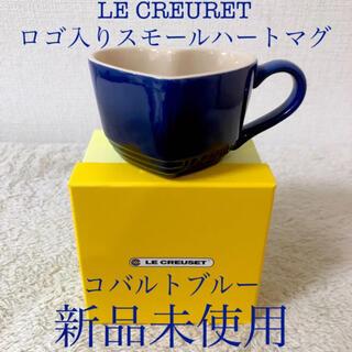 LE CREUSET - LE CREURET 新品ル・クルーゼスモールハートマグコバルトブルーレア紺色