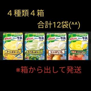 味の素 - 【4箱】(4種★各1箱)クノール カップスープ 冷たい牛乳で作るポタージュスープ