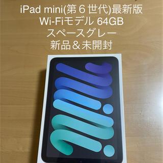 Apple - iPad mini 6最新64GB Wi-Fi 新品未開封 スペースグレー