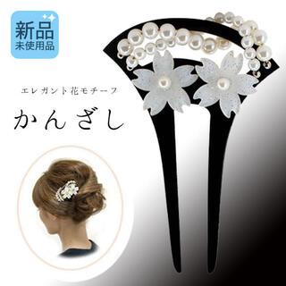 花 かんざし 和装  結婚式 着物 振袖 卒業式 成人式 ブラック パール 新品