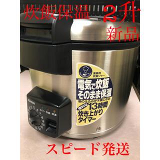 象印 - 新品❗️2升象印炊飯ジャー保温付き業務用電気炊飯器