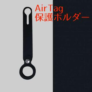 シリコンC黒 AirTag ケース エアータグ ホルダー(その他)