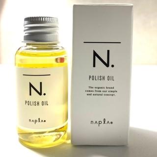 ナプラ(NAPUR)の●【新品箱ツキ】ナプラ N. ポリッシュオイル 30ml (オイル/美容液)