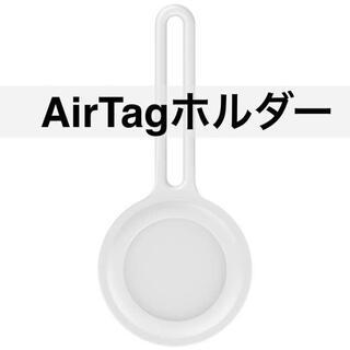 シリコンB白 AirTag ケース エアータグ ホルダー(その他)
