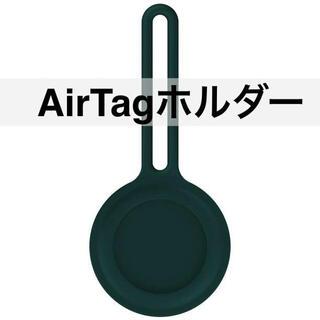 シリコンB緑 AirTag ケース エアータグ ホルダー(その他)