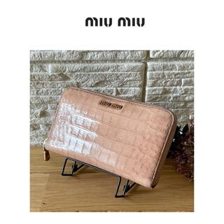 miumiu - miu miu ミュウミュウ 長財布 クロコ型押し ラウンドファスナー