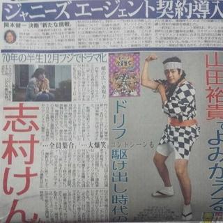 ♥️10・20📺️🤓志村けんさん👦山田裕貴👰眞子さま🎂上皇后美智子さま(印刷物)
