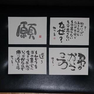 相田みつをポストカード  4枚(印刷物)