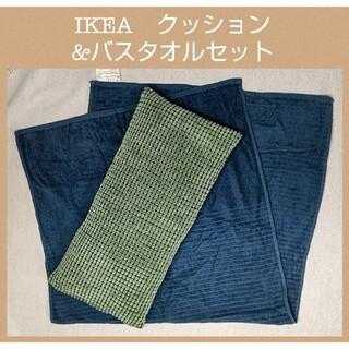 イケア(IKEA)のIKEA★クッション★バスタオル★2点セット★かわいい★おしゃれ★インテリア(クッションカバー)