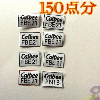 カルビー - 【懸賞】カルビー 応募券 150点分