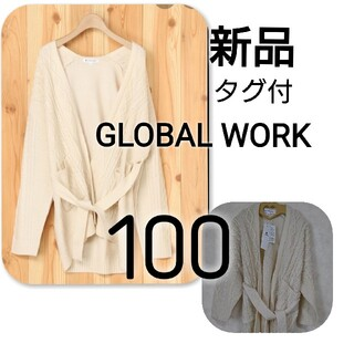 GLOBAL WORK - 新品 タグ付 GLOBALWORK グローバルワーク ケーブルロングカーディガン