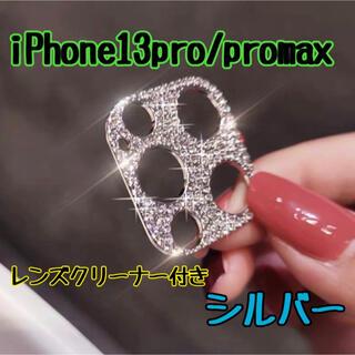 iPhone13pro promax キラキラ レンズカバー 保護カバー デコ(モバイルケース/カバー)