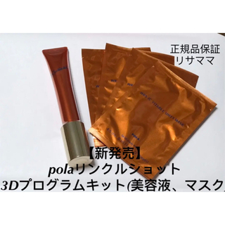 POLA - 【新発売】polaリンクルショット3Dプログラムキット (美容液、マスク)