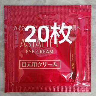 アスタリフト(ASTALIFT)のアスタリフト アイクリーム S 最新 20枚 目元用 保湿クリーム(アイケア/アイクリーム)