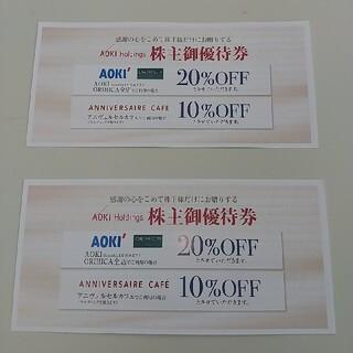 AOKI優待券×2枚(その他)