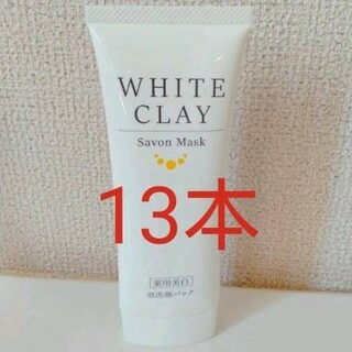 Wクレイサボンマスク ホワイトクレイ 泡洗顔パック