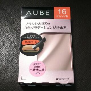 AUBE - 新品未開封! オーブ ブラシひと塗りシャドウN 16 オレンジ系