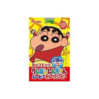 フルタ製菓 - チョコエッグクレヨンしんちゃん♡バーコード♡22枚