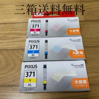 Canon - Canon 純正BCI-371 マゼンダ シアン イエロー大容量タイプ