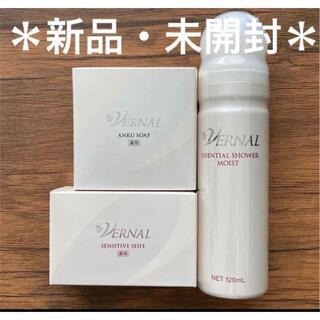 VERNAL - 【新着】ヴァーナル石鹸110g&エッセンシャルシャワーモイストセット