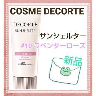 コスメデコルテ(COSME DECORTE)の新品 コスメデコルテ サンシェルター トーンアップCC 10 ラベンダーローズ(化粧下地)