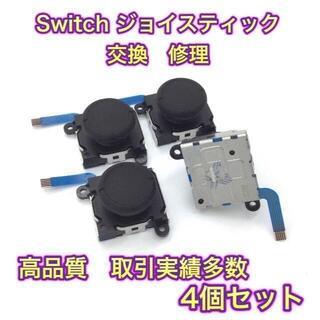 (ZC02)期間限定セール・修理改良型・4個スティック switchジョイコン(その他)