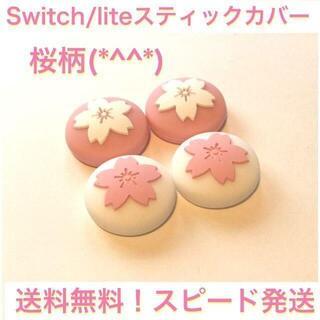 (Z04)期間限定セール switchスティックカバー4個セット 桜(その他)