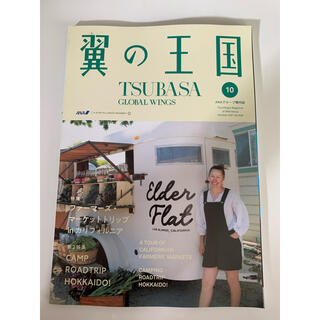エーエヌエー(ゼンニッポンクウユ)(ANA(全日本空輸))のANA 翼の王国 10月号(印刷物)