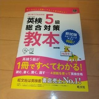 旺文社 - 英検5級総合対策教本 改訂版