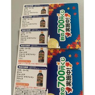 ファミリーマート商品引換券❎5枚(フード/ドリンク券)