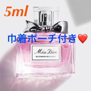 Christian Dior - ミス ディオール ブルーミング ブーケ 5ml 香水サンプル 巾着ポーチ付き