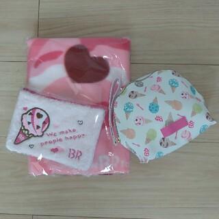 サーティワンアイスクリーム 小物 (日用品/生活雑貨)