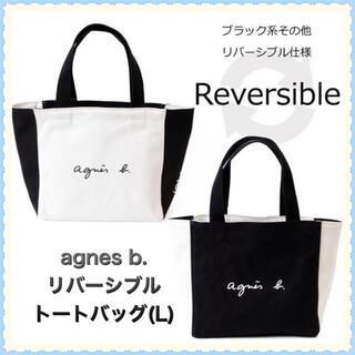 agnes b. - agnes b.☆レディース トートバッグ Lサイズ☆リバーシブル仕様