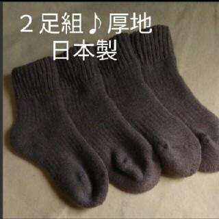 2足組♪ 厚地☆ 婦人ソックス(23~25)