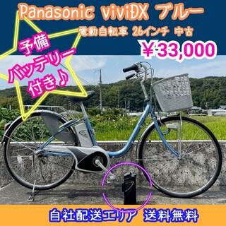 Panasonic - Panasonic viviDX ブルー 26インチ 電動自転車 中古