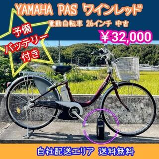 ヤマハ - YAMAHA PAS ワインレッド 電動自転車 26インチ 中古 パス