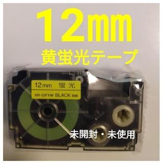 カシオ(CASIO)の【未開封・未使用】蛍光色テープ (ネームランド)蛍光黄テープに黒文字 1個(テープ/マスキングテープ)