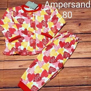 アンパサンド(ampersand)の【新品】Ampersand 長袖パジャマ上下セット ハート柄80(パジャマ)