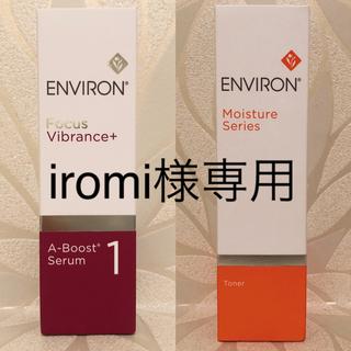 新品 エンビロン ENVIRON A-ブースト セラム 1