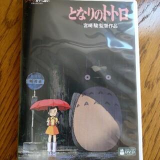 ジブリ - ほぼ未再生 スタジオジブリ正規品 となりのトトロ 本編DVD
