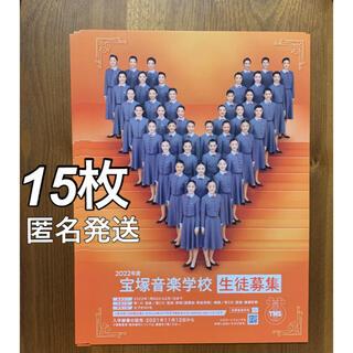 2022年度 宝塚音楽学校 生徒募集チラシ 15枚 匿名発送(印刷物)