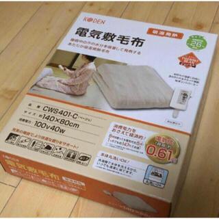 広電 電気毛布 シングルM(140×80cm) 省エネタイプ 水洗いOK