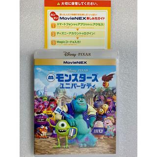 Disney - マジックコード モンスターズ・ユニバーシティ